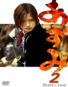 Azumi 2 - Japanese DVD movie cover (xs thumbnail)
