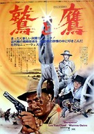 Barquero - Japanese Movie Poster (xs thumbnail)