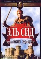 El Cid - Russian DVD cover (xs thumbnail)