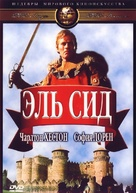 El Cid - Russian DVD movie cover (xs thumbnail)