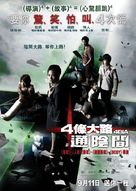 See prang - Hong Kong Movie Poster (xs thumbnail)