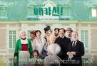 Bécassine - South Korean Movie Poster (xs thumbnail)