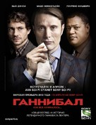 """Hannibal"" - Russian Movie Poster (xs thumbnail)"