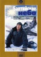 Baltiyskoe nebo - 1 seriya - Russian DVD cover (xs thumbnail)
