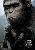 Dawn of the Planet of the Apes - Israeli Movie Poster (xs thumbnail)