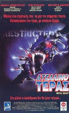 Project: Metalbeast - Greek Movie Cover (xs thumbnail)