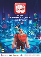 Ralph Breaks the Internet - Kazakh Movie Poster (xs thumbnail)