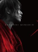 Rurôni Kenshin: Kyôto taika-hen - Japanese DVD cover (xs thumbnail)