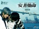 An fei ta ming - Taiwanese Movie Poster (xs thumbnail)