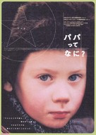 Vor - Japanese Movie Poster (xs thumbnail)