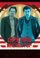 """Comrade Detective"" - Bulgarian Movie Poster (xs thumbnail)"
