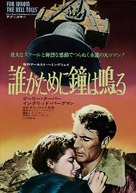 For Whom the Bell Tolls - Japanese Movie Poster (xs thumbnail)