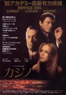 Casino - Japanese Movie Poster (xs thumbnail)