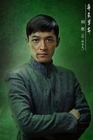 Xin hai ge ming - Chinese Movie Poster (xs thumbnail)
