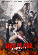 Reddo bureido - Japanese DVD movie cover (xs thumbnail)