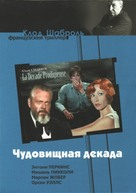 La décade prodigieuse - Russian DVD cover (xs thumbnail)