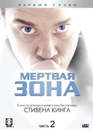 """""""The Dead Zone"""" - Russian DVD cover (xs thumbnail)"""