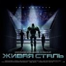 Real Steel - Russian Movie Poster (xs thumbnail)