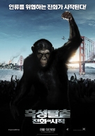 Rise of the Planet of the Apes - South Korean Movie Poster (xs thumbnail)