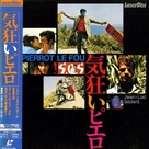 Pierrot le fou - Japanese Movie Cover (xs thumbnail)