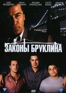 Brooklyn Rules - Russian Movie Cover (xs thumbnail)