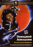 A Clockwork Orange - Russian Movie Cover (xs thumbnail)