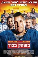 The Longest Yard - Israeli Movie Poster (xs thumbnail)