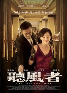 The Silent War - Chinese Movie Poster (xs thumbnail)