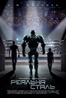 Real Steel - Ukrainian Movie Poster (xs thumbnail)