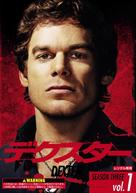 """Dexter"" - Japanese DVD movie cover (xs thumbnail)"