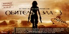 Resident Evil: Extinction - Russian Movie Poster (xs thumbnail)