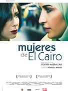 Ehky ya Scheherazade - Spanish Movie Poster (xs thumbnail)