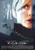 The Interpreter - Japanese Movie Poster (xs thumbnail)