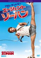 You Don't Mess with the Zohan - Japanese Movie Cover (xs thumbnail)