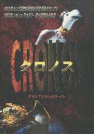 Cronos - Japanese Movie Cover (xs thumbnail)