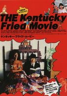 The Kentucky Fried Movie - Japanese Movie Poster (xs thumbnail)