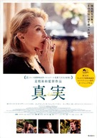 The Truth - Japanese Movie Poster (xs thumbnail)