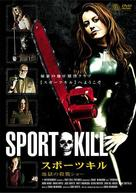 Sportkill - Japanese Movie Cover (xs thumbnail)