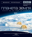 """Planet Earth"" - Russian Blu-Ray movie cover (xs thumbnail)"