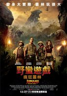 Jumanji: Welcome to the Jungle - Taiwanese Movie Poster (xs thumbnail)