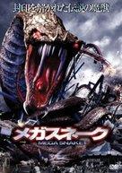 Mega Snake - Japanese DVD cover (xs thumbnail)