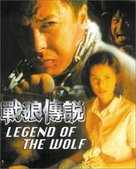 Legend of the Wolf - DVD cover (xs thumbnail)
