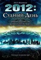 2012 Doomsday - Russian DVD movie cover (xs thumbnail)
