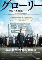 Selma - Japanese Movie Poster (xs thumbnail)