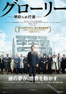 Selma - Japanese Movie Poster (xs thumbnail)