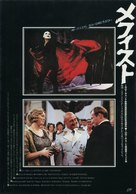 Mephisto - Japanese Movie Poster (xs thumbnail)