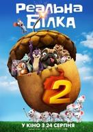 The Nut Job 2 - Ukrainian Movie Poster (xs thumbnail)
