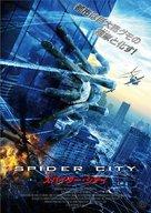 Arachnoquake - Japanese DVD cover (xs thumbnail)