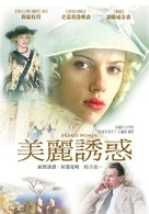 A Good Woman - Taiwanese Movie Cover (xs thumbnail)
