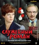 Sluzhebnyy roman - Russian Blu-Ray cover (xs thumbnail)